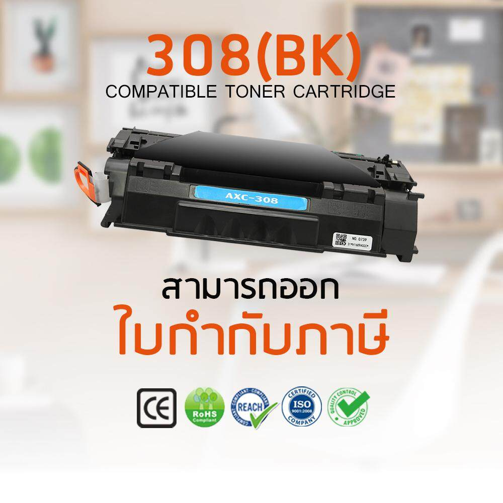 Axis/ Canon LBP3300/LBP3360 Laser Toner Cartridge Canon 308 (BK) Black Best4U