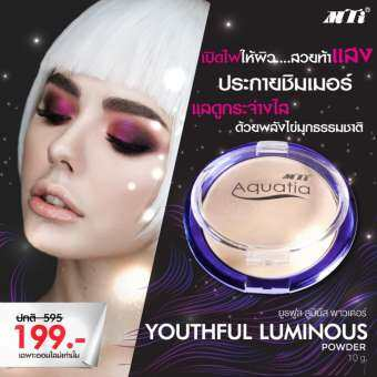 MTI AQUATIA YOUTHFUL LUMINOUS POWDER