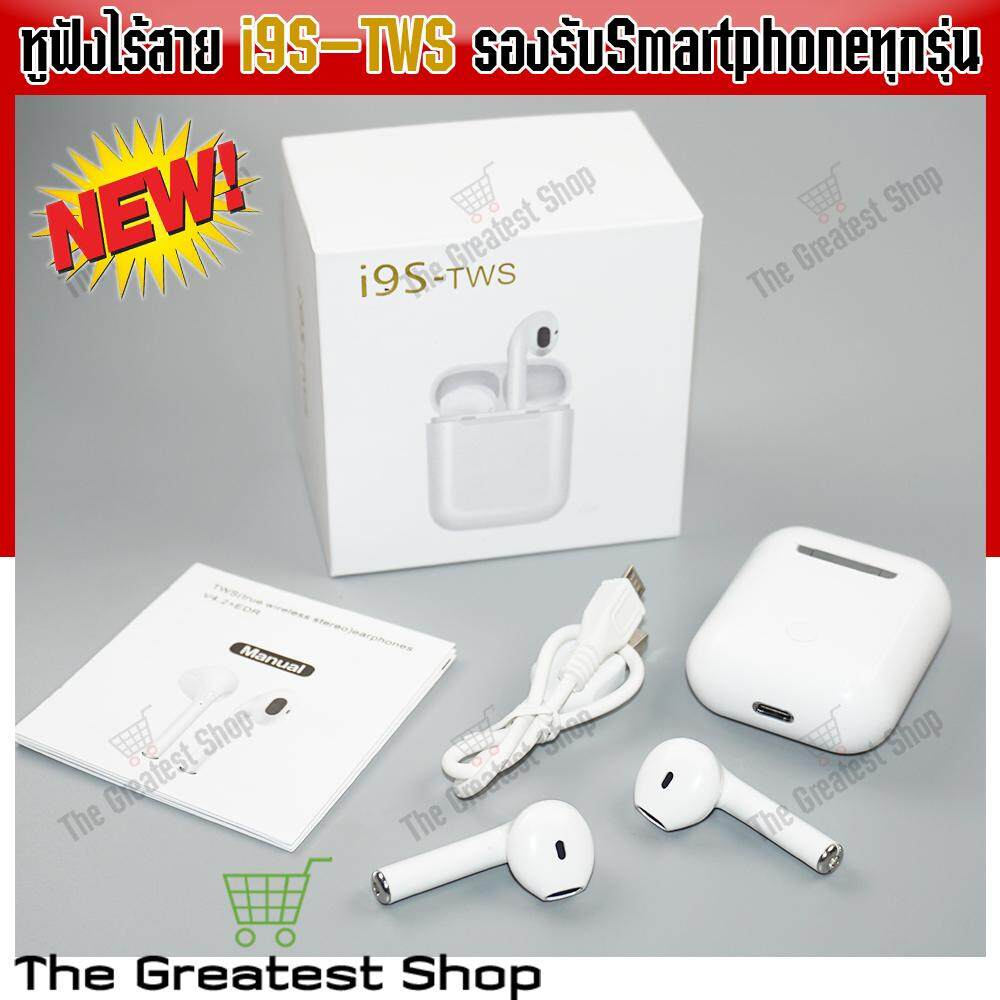 อยากได้ i9s TWS Airpods airpod หูฟังไร้สาย หูฟังบลูทูธ รุ่น