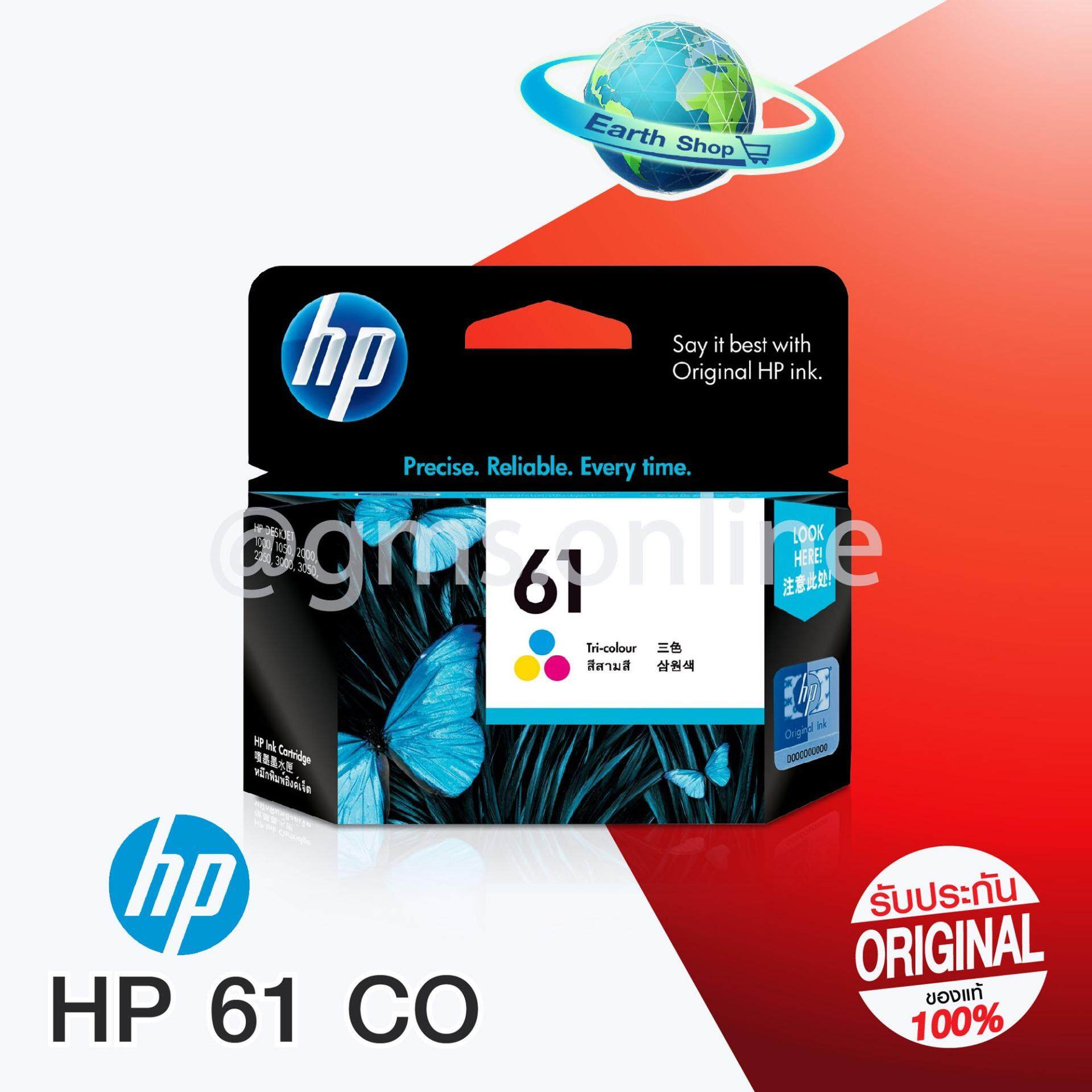 HP 61 Ink Cartridge (Tri color) ของแท้HP Deskjet 1000, 1050, 2000, 2050, 3000, 3050A, 1010, 1510