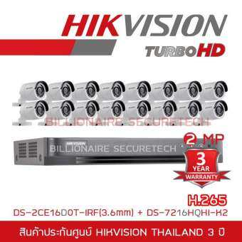 Hikvision ชุดกล้องวงจรปิด 16 ช่อง 2MP DS-7216HQHI-K2 + DS-16D0T-IRFx16 (3.6 mm)