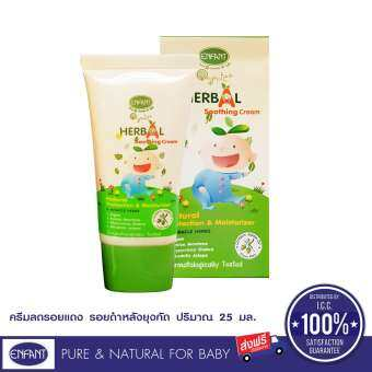 ENFANT ORGANIC PLUS HERBAL SOOTHING CREAM