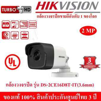 Hikvision กล้องวงจรปิด HDTVI DS-2CE16D8T-IT 2MP Lens 3.6 mm