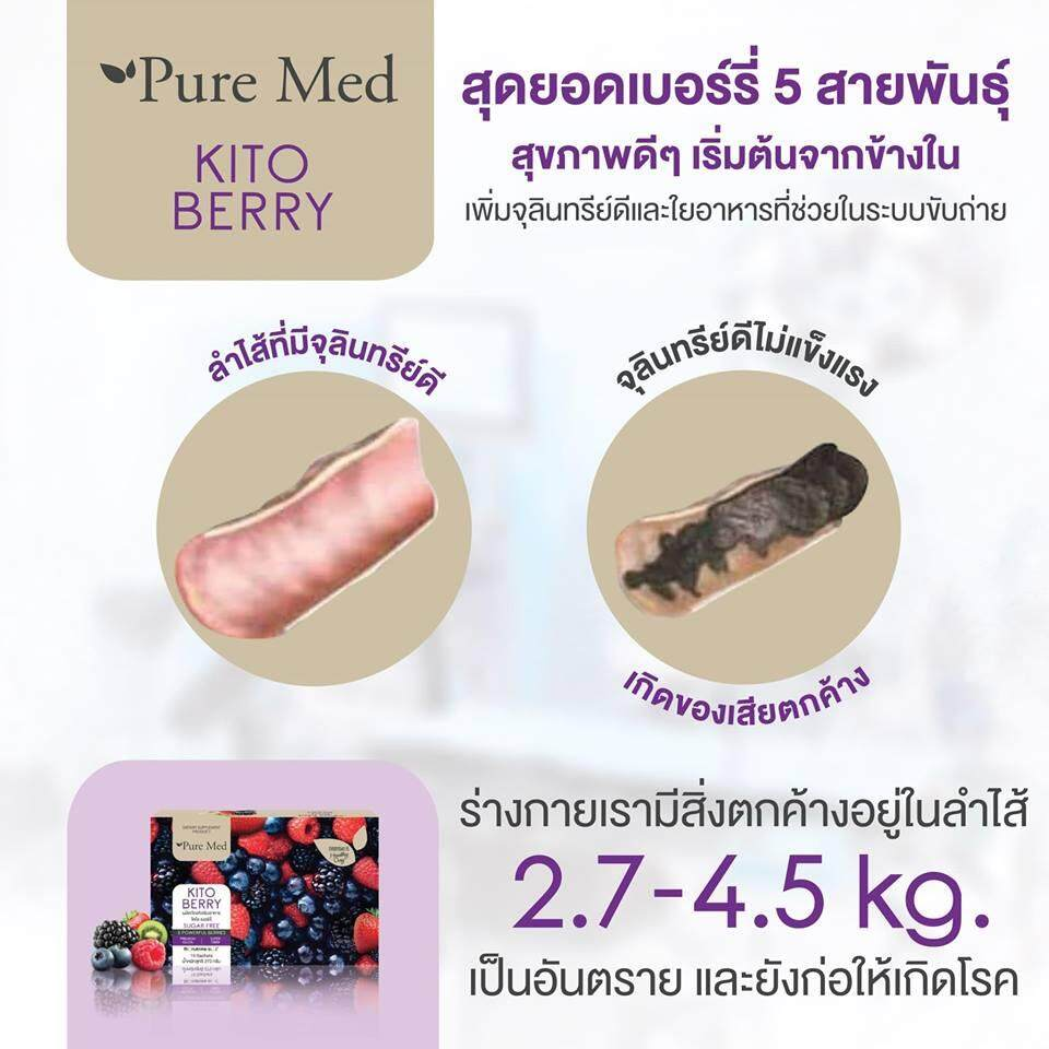 (3 กล่อง x 15 ซอง) KITO FIBER BERRY Everyday Fiber Detox Antioxidants