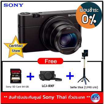 Sony Cybershot DSC-RX100M4 20.1MP แถมฟรี SDXC 64gb + LCJ-RXF (Black)  + Sony Selfie Stick