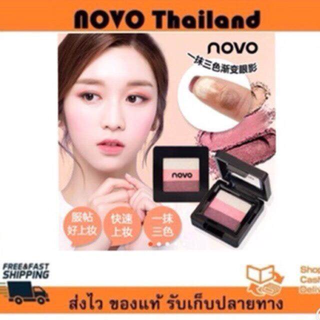 *ส่งได้ทันที* Novo a three color gradient eye shadow