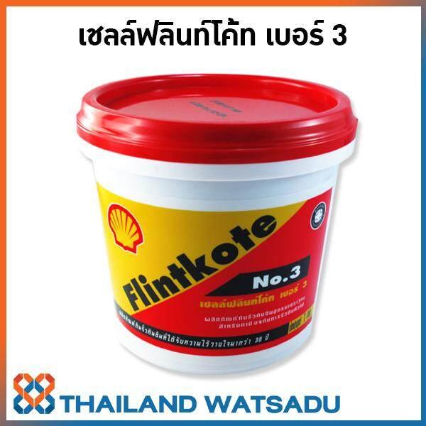 Shell Flintkote No.3 เชลล์ฟลินท์โค้ท เบอร์ 3 ผลิตภัณฑ์กันรั่วซึม 1 กิโลกรัม