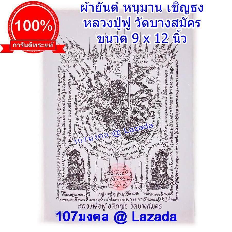 107Mongkol ผ้ายันต์ หนุมาน เชิญธง พุทธาภิเษกโดย หลวงปู่ฟู วัดบางสมัคร จ.ฉะเชิงเทรา พร้อมตราวัดประทับบนผ้ายันต์ เสริมอำนาจบารมี เรียกทรัพย์ด้านค้าขาย
