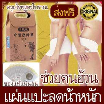 Slimming Sticker Patch Lose Weight Stickers Weight Loss Patches Chinese Traditional แผ่นแปะสะดือระเบิดไขมันตำหรับสมุนไพรจีน 10pcs=1box