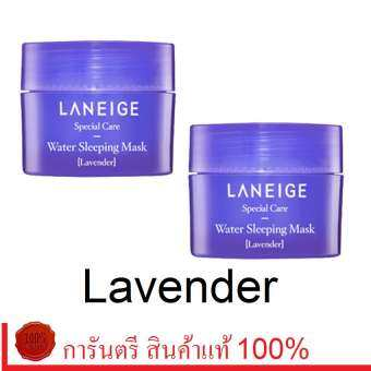 Laneige Water Sleeping Mask (15ml x 2 กระปุก) (Lavender)