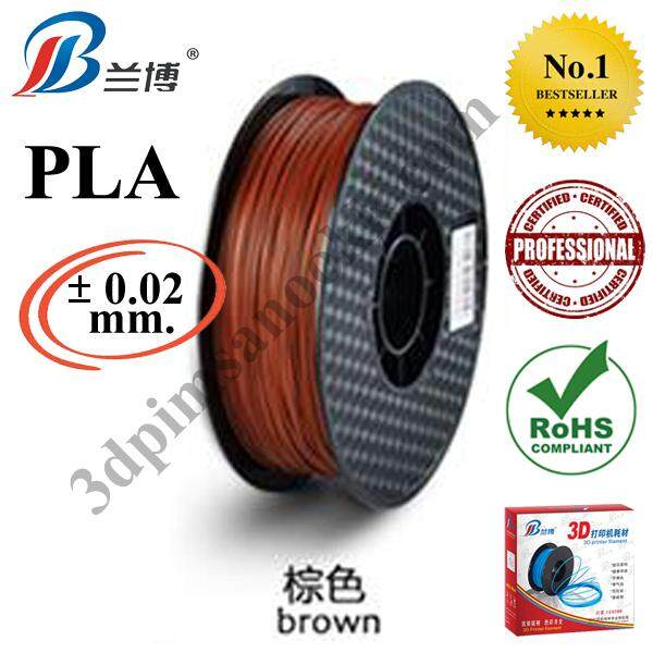 PLA Filament for 3D Printer 1.75 mm. 1 kg. สีน้ำตาล