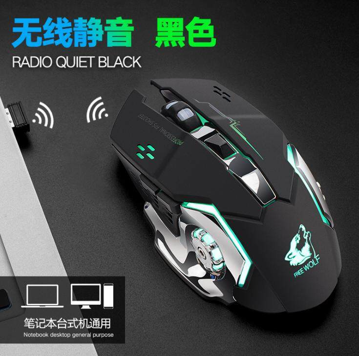 Free Wolf X8 Wireless USB Charging 2.4Ghz Gaming Mouse Silent Luminous Mechanical Mouse verticalDPI800-1600-2400