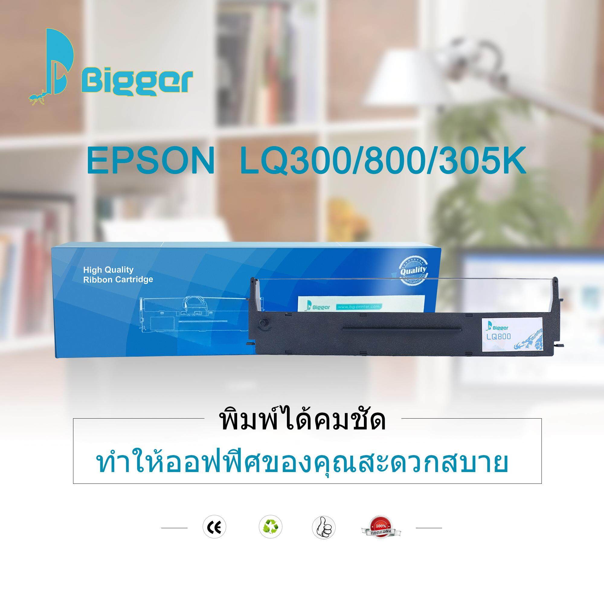 Bigger ตลับผ้าหมึก Ribbon Cartridge EPSON LQ300/800/305K