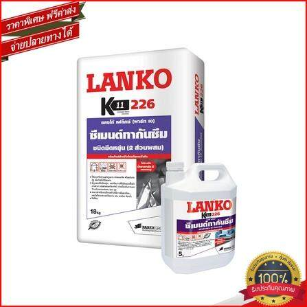 Heaven11 ซีเมนต์ กันซึม LANKO 226 23KG (A + B) ราคาพิเศษลด 50%