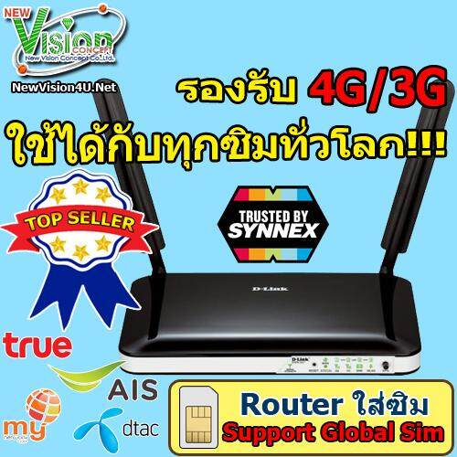 D-Link DWR-921 Wireless-N300 Simcard 4G LTE Modem Router ส่งโดย Kerry Express