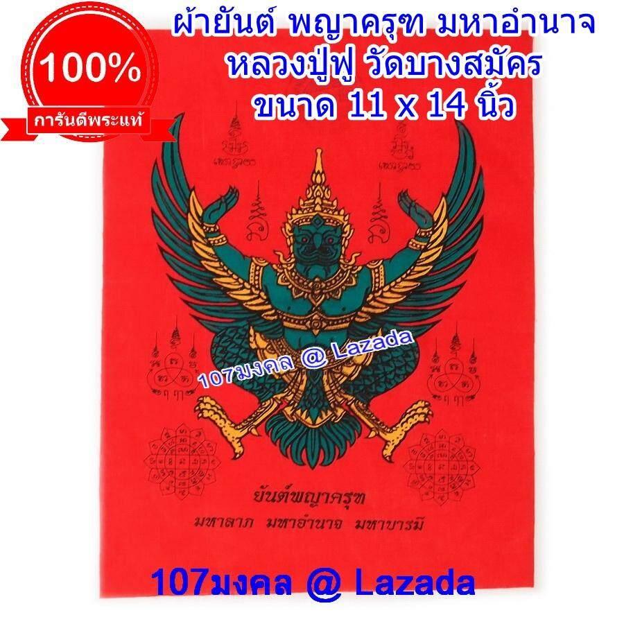 107Mongkol ผ้ายันต์ พญาครุฑ มหาลาภ มหาอำนาจ มหาบารมี พุทธาภิเษกโดย หลวงปู่ฟู วัดบางสมัคร จ.ฉะเชิงเทรา ผืนสีแดง