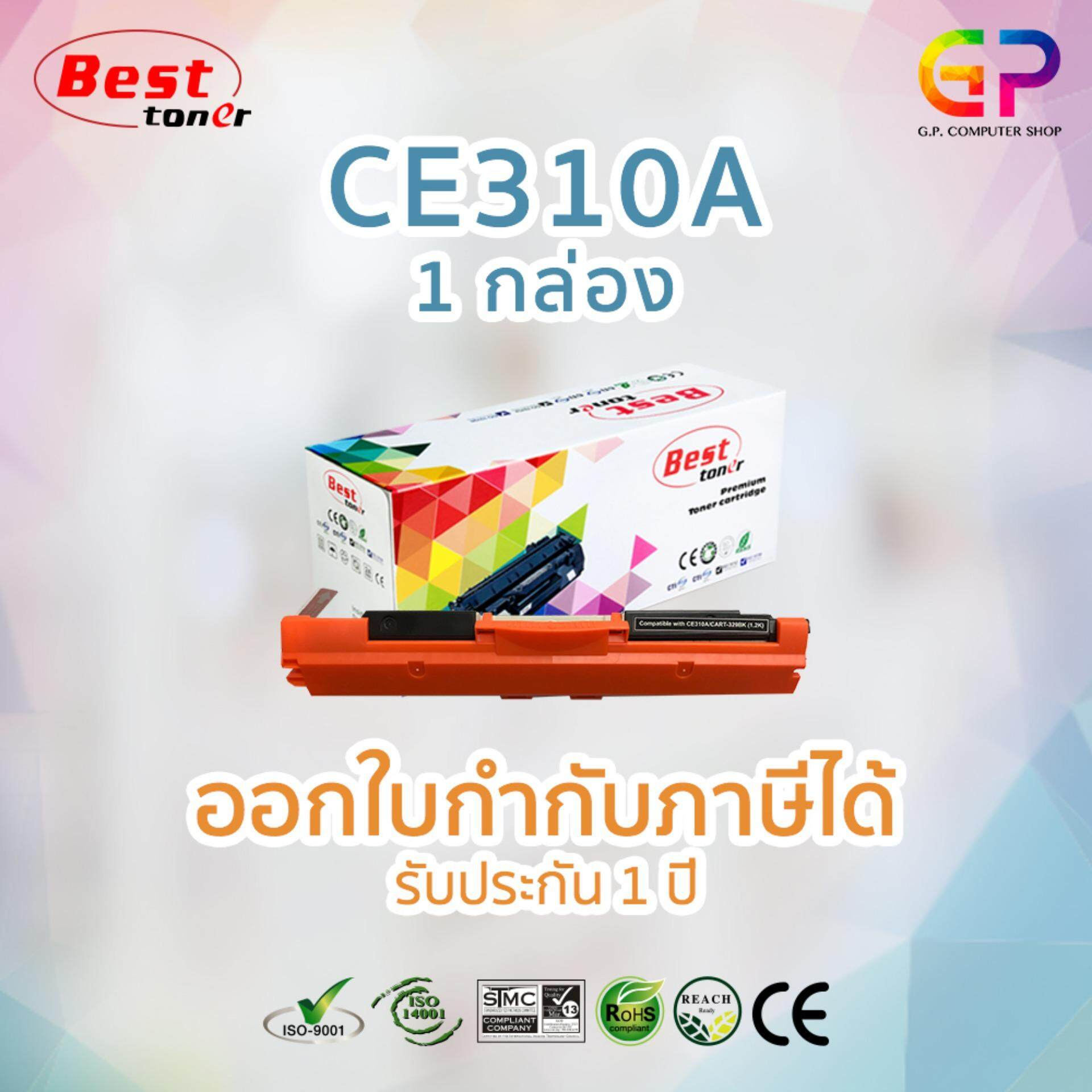 Best Toner HP CE310A BK /HP Color Laserjet  CP1025/M175a/M175nw (สีดำ)