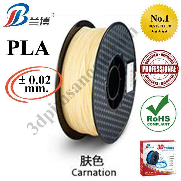 PLA Filament for 3D Printer 1.75 mm. 1 kg. สีเนื้อ