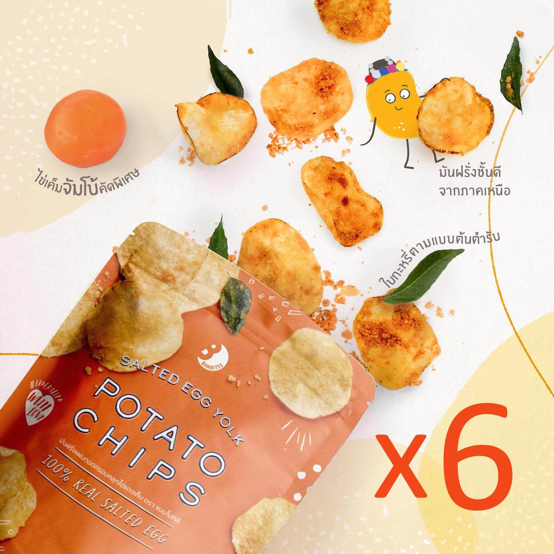BamBites มันฝรั่ง แผ่นทอดกรอบคลุก ไข่เค็ม แท้ 100% หอม มัน กรอบ อร่อย เด็ดกว่า Irvins !!!! มันฝรั่งคลุกไข่เค็ม จำนวน 6 ถุง