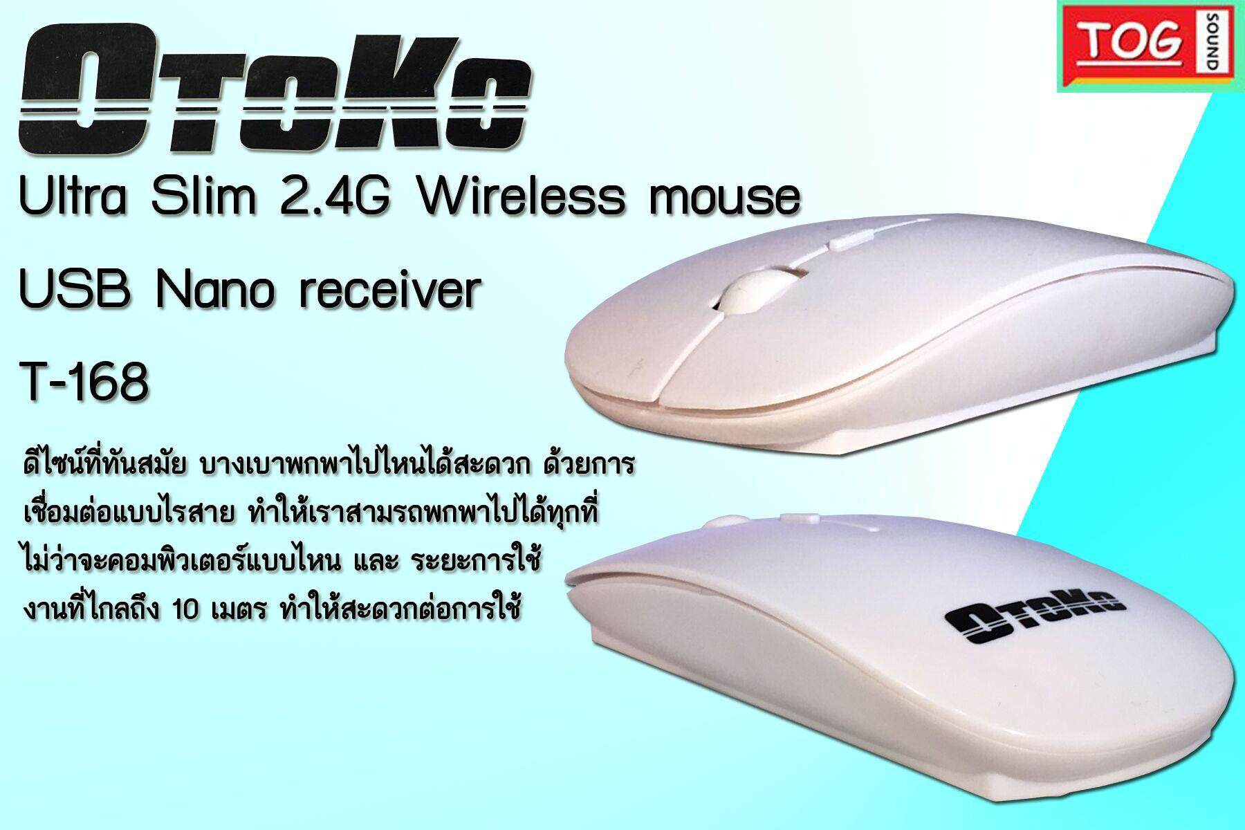 OTOKO เม้าส์ไร้สาย คอมพิวเตอร์ Ultra Slim 2.4G รุ่น T-168 Wireless Mouse For PC Laptop and Android TV box (White)