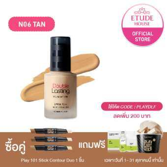ETUDE HOUSE Double Lasting Foundation #Tan N06