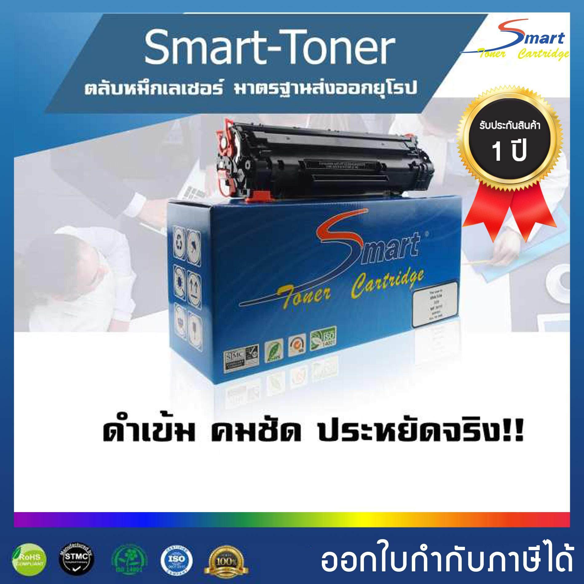 Smart Toner ตลับหมึก 35A/36A/85A/88A สำหรับปริ้นเตอร์ HP P1005/1006/ P1007/P1008/P1102/P1102W/P1106/P1505/P1505n/P1560/P1566/P1606/P1600/M1120/M1120n/M1132/M1212nf/M1217/M1320/M1522/M1522n และ CANON LBP3050/MF3010 ตลับหมึกพิมพ์เลเซอร์ หมึกราคา