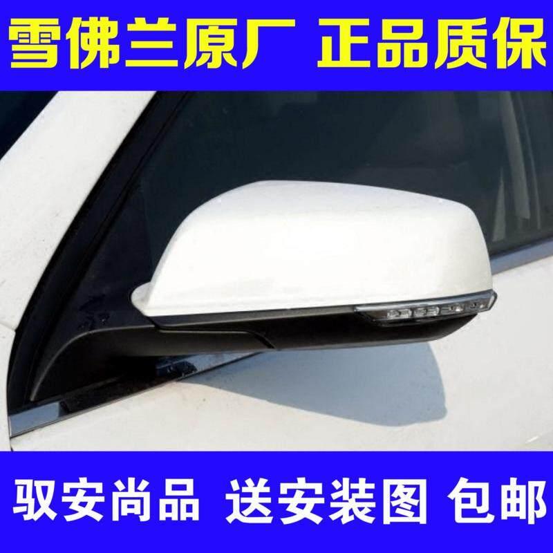 เชียงใหม่รุยเปากระจกถอยรถเปลือกกระจกองหลังไฟเลี้ยวหน้ารถโป๊ะตะเกียงแว่นตาประกอบ 12-18 รุ่น Chevrolet แพ็กเกจเดิม