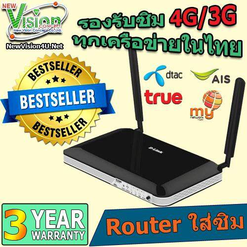 D-Link DWR-921 Wireless-N300 4G LTE Modem Router ส่งโดย Kerry Express