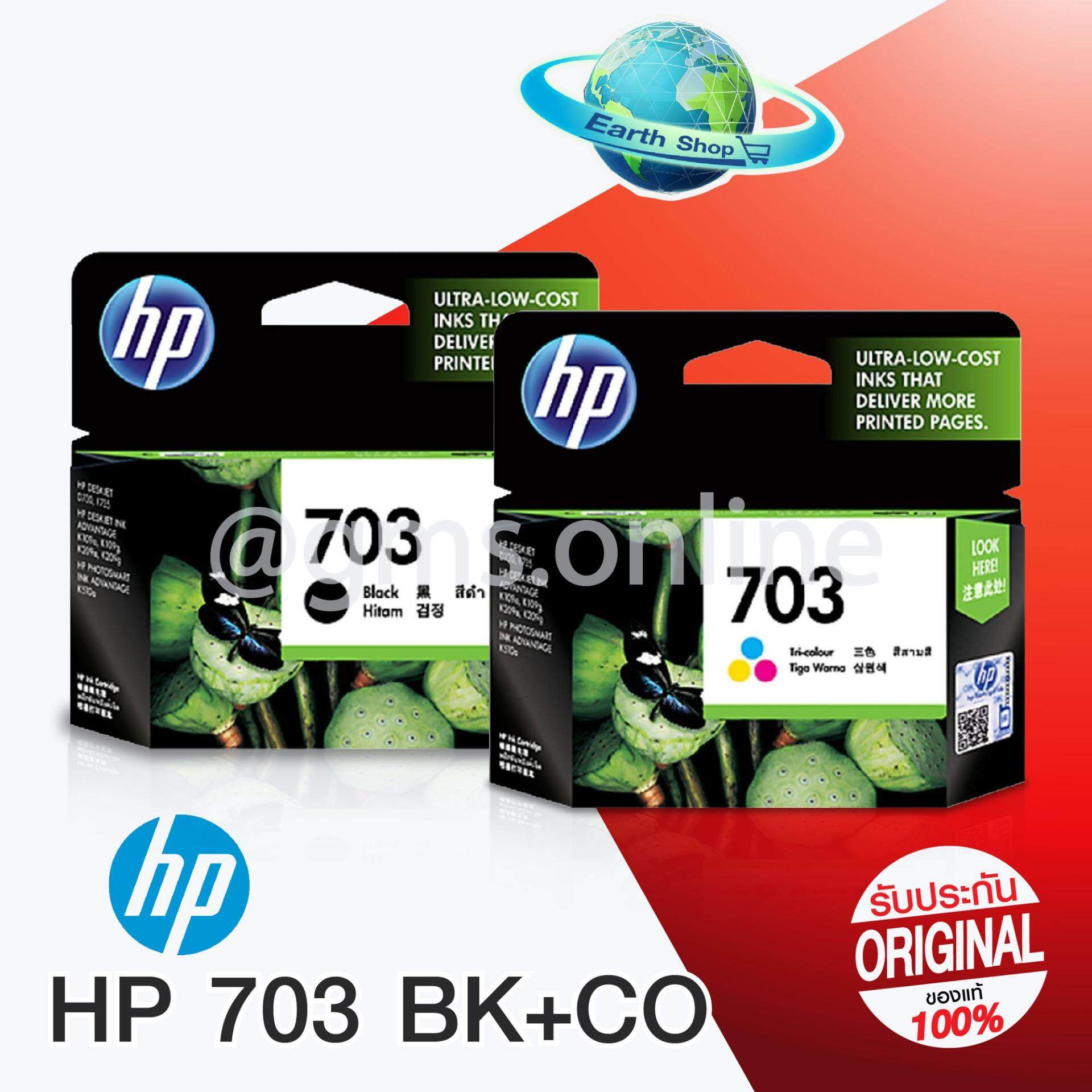 HP 703 Ink CD887AA (สีดำ) + HP 703 Ink CD888AA (สี)HP DESKJETD730,F735 HP DESKJET INK ADVANTAGE K109a,K109g,K209a,K209g HP PHOTOSMART INK ADVANTAGE K510a