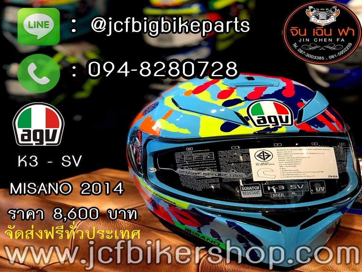 หมวกกันน็อค AGV K3-SV MISANO 2014