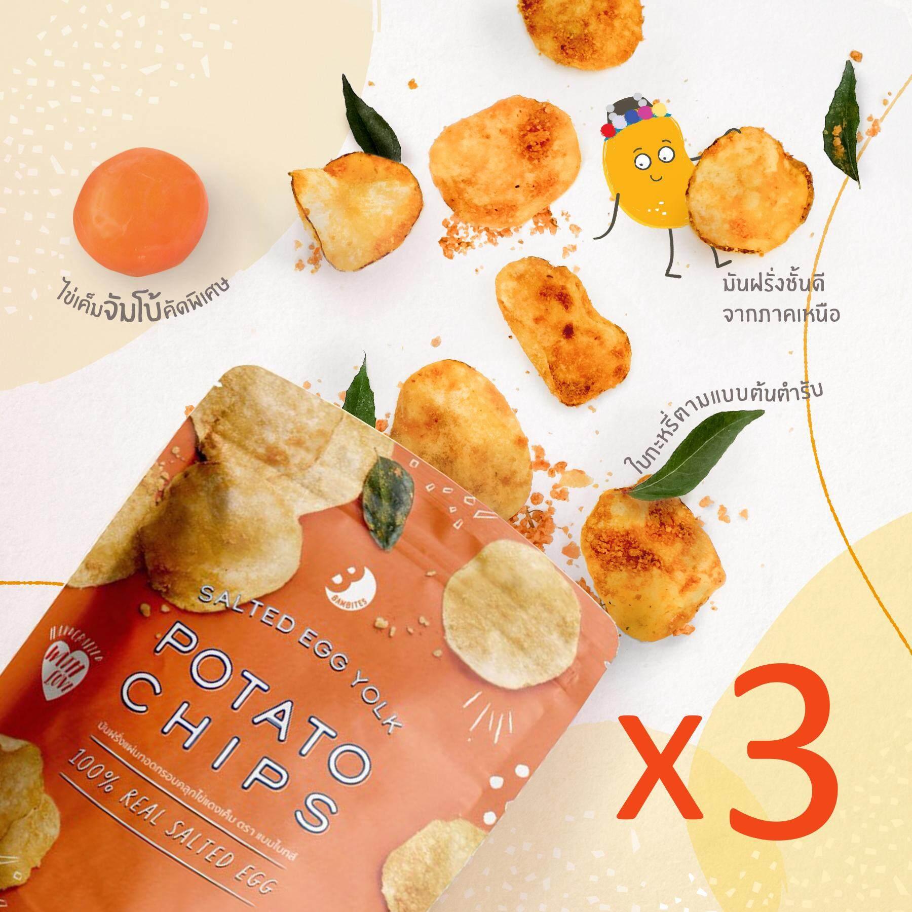 BamBites มันฝรั่ง แผ่นทอดกรอบคลุก ไข่เค็ม แท้ 100% หอม มัน กรอบ อร่อย เด็ดกว่า Irvins !!!! มันฝรั่งคลุกไข่เค็ม จำนวน 3 ถุง