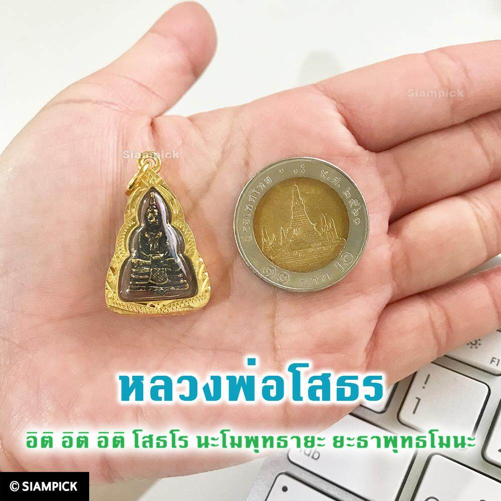 SIAMPICK: หลวงพ่อโสธร วัดโสธรวรารามวรวิหาร ฉะเชิงเทรา ชุบทองคำแท้ 96.5% ทองไมครอน ทองชุบ เศษทอง ทองปลอม หุ้มทอง ทองเค โคลนนิ่ง ลดราคา ราคาถูก