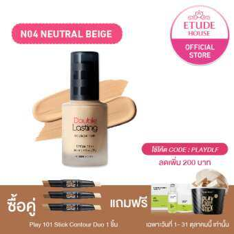 ETUDE HOUSE Double Lasting Foundation #Neutral  Beige N04