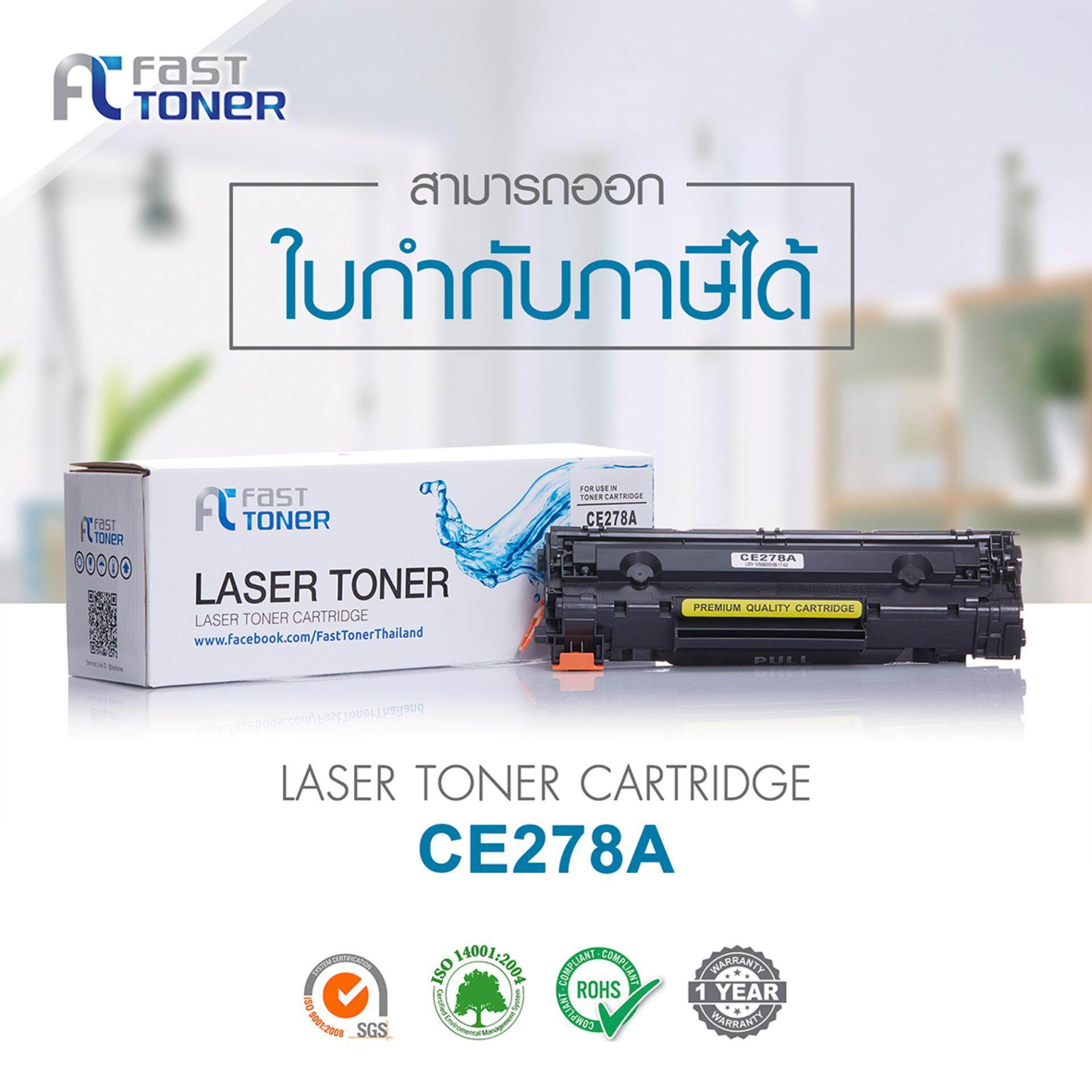 Fast Toner Cartridge HP CE278A (78A)(Black) (5 กล่อง) สำหรับ HP LaserJet Pro P1560/P1566/ P1600/ P1606dn/ M1536dnf