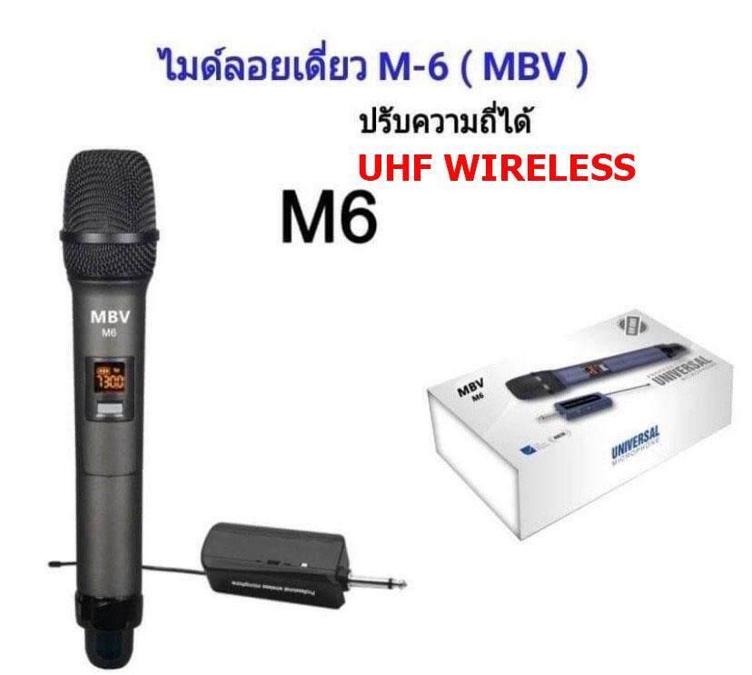 PPAUTOSOUND ไมค์โครโฟน ไมค์ลอยแบบพกพา ชุดรับ-ส่งไมโครโฟนไร้สาย ไมค์เดี่ยวแบบมือถือ Wireless Microphone UHFปรับความถี่ได้ รุ่น MBV M6