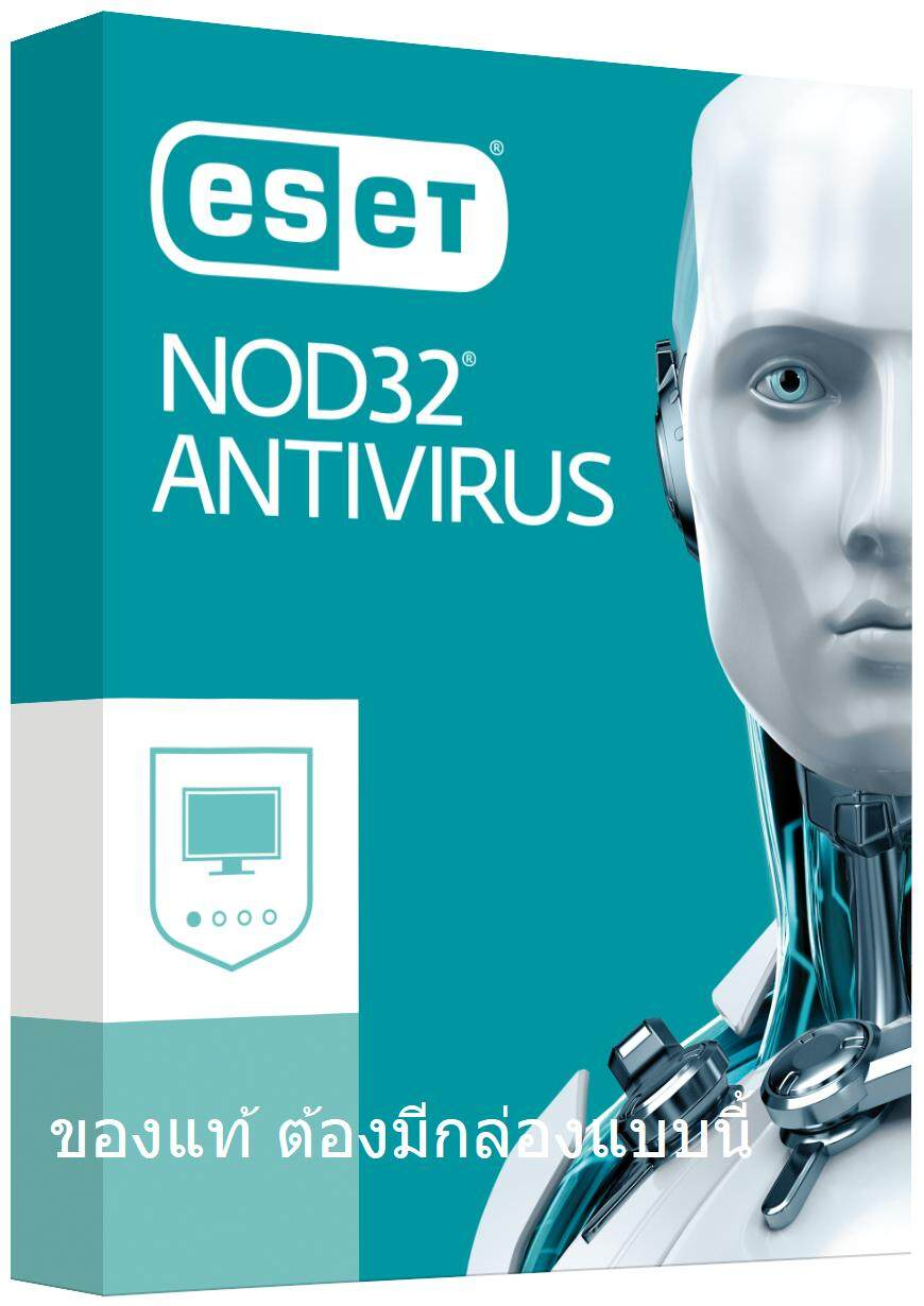 ESET NOD32  Antivirus Home Edition V.11