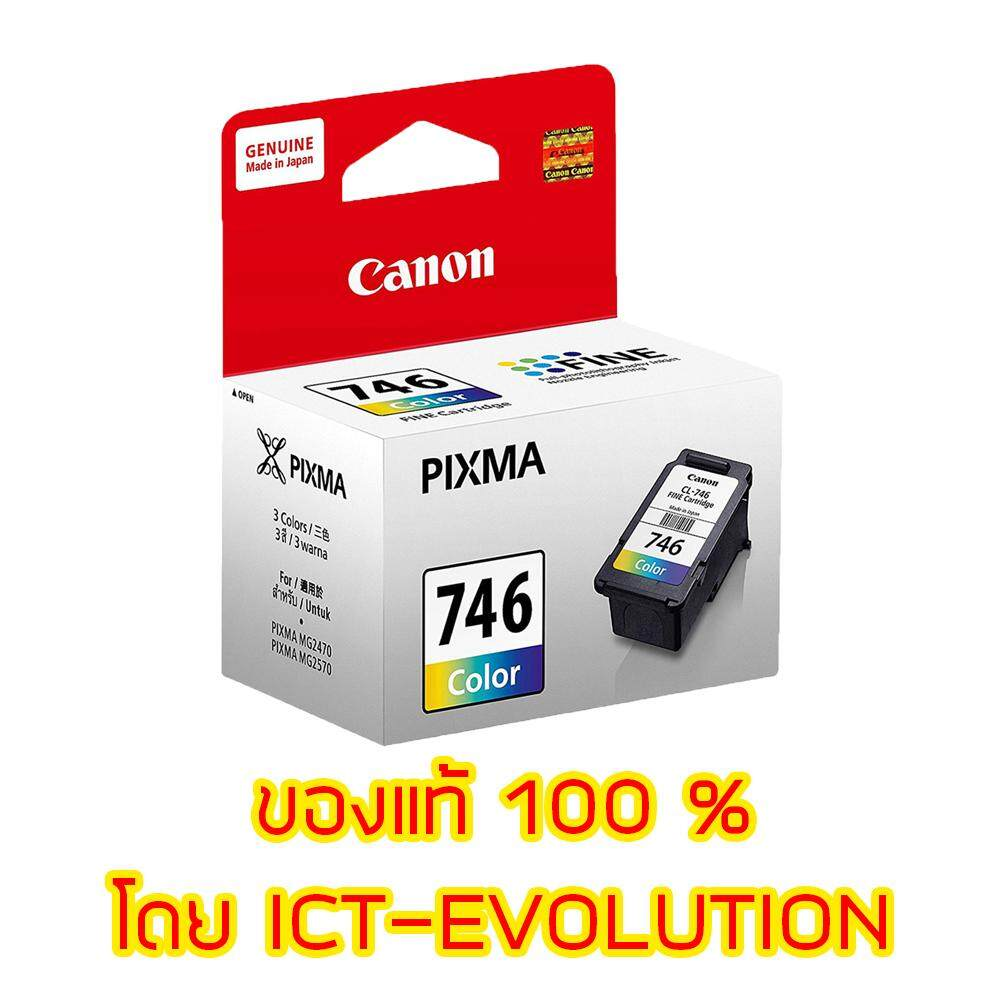 Canon CL-746 CO Ink Cartridge