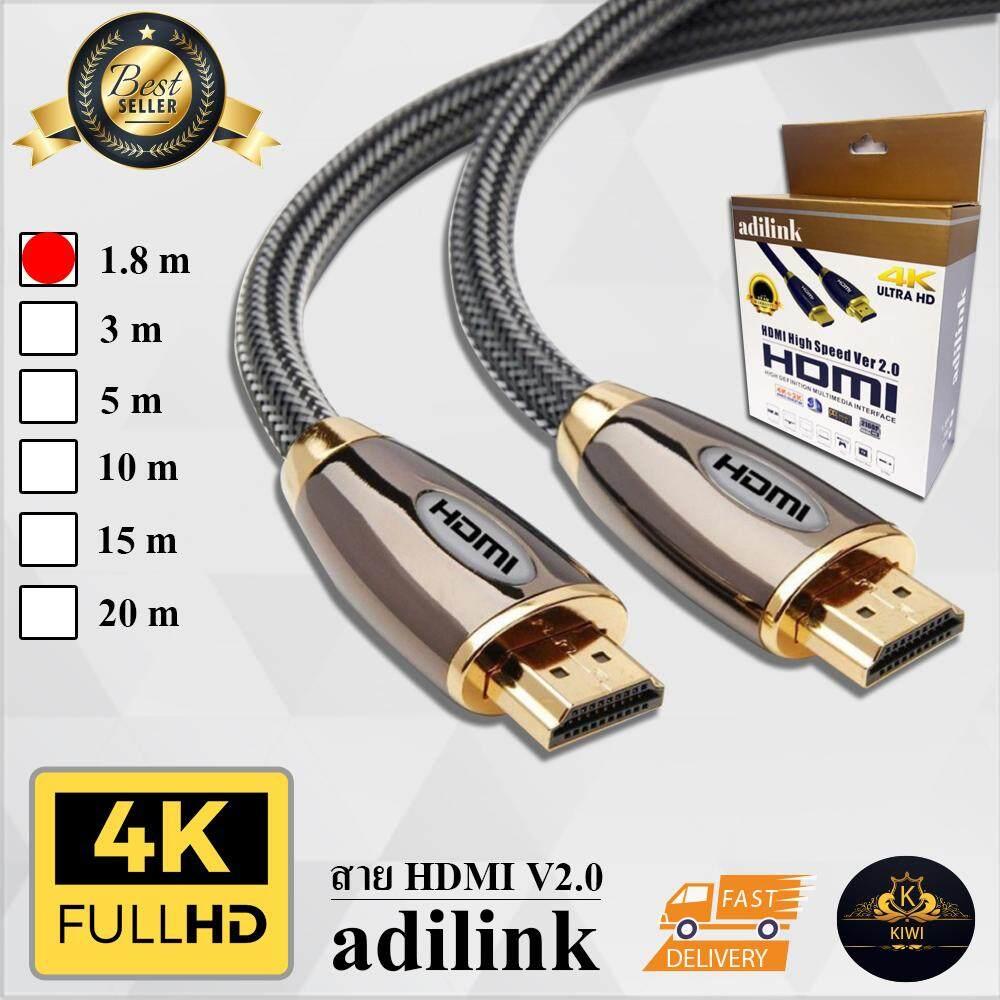 สาย HDMI HD ยาว 1.80 เมตร/3 เมตร/5 เมตร/10 เมตร/15เมตร/20 เมตร Version 2.0 3D 4K Original 4K ของแท้-black(ยี่ห้อ adilink)