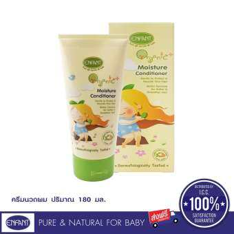 Enfant Organic Plus Moisture Conditioner