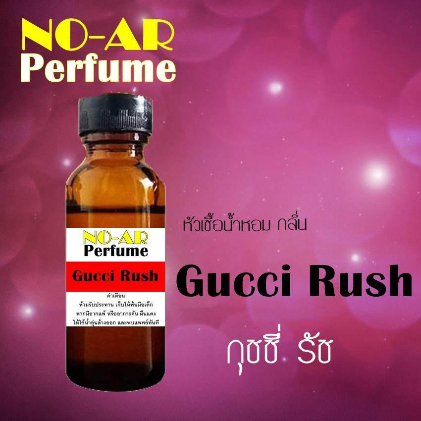 หัวเชื้อน้ำหอม กลิ่น Gucci Rush ขนาด 30 cc by NO-AR # หัวเชื้อเข้มข้น # ติดทนนาน / เมื่อสั่งซื้อสินค้าครบ สองรายการขึ้นไป รับทันที ขวดลูกกลิ้ง ขนาด 5 cc 1 ขวด