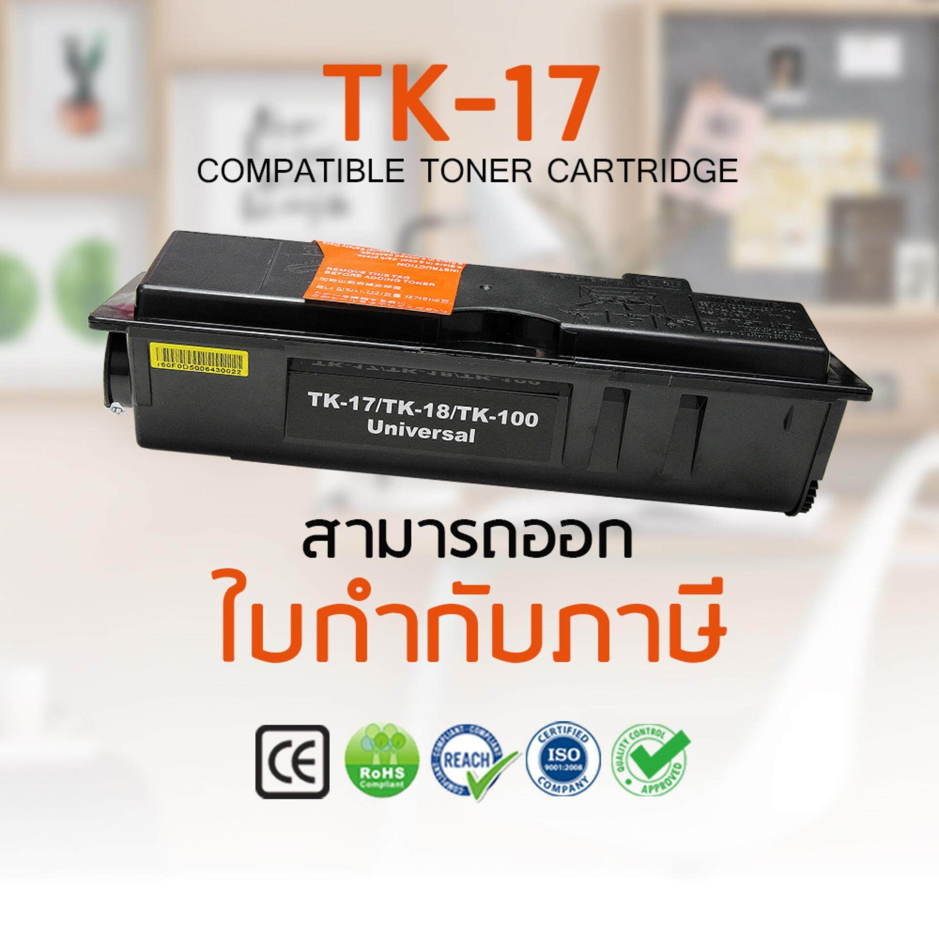 Best 4 U Kyocera TK-17/TK18/TK100 Compatible Laser toner Cartridge Best4U