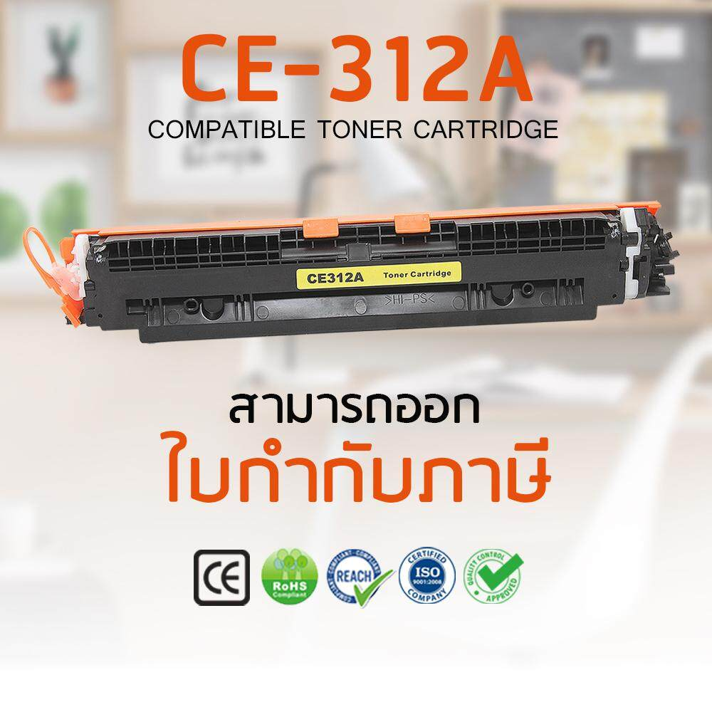 ตลับหมึกโทนเนอร์ HP CE310A/CE311A/CE312A/CE313A/126A/CE310/CE311/CE312/CE313/310/311/312/313/ for  Printer HP- CP1025/CP1025NW/M175A/M175nw/1025 Best4U