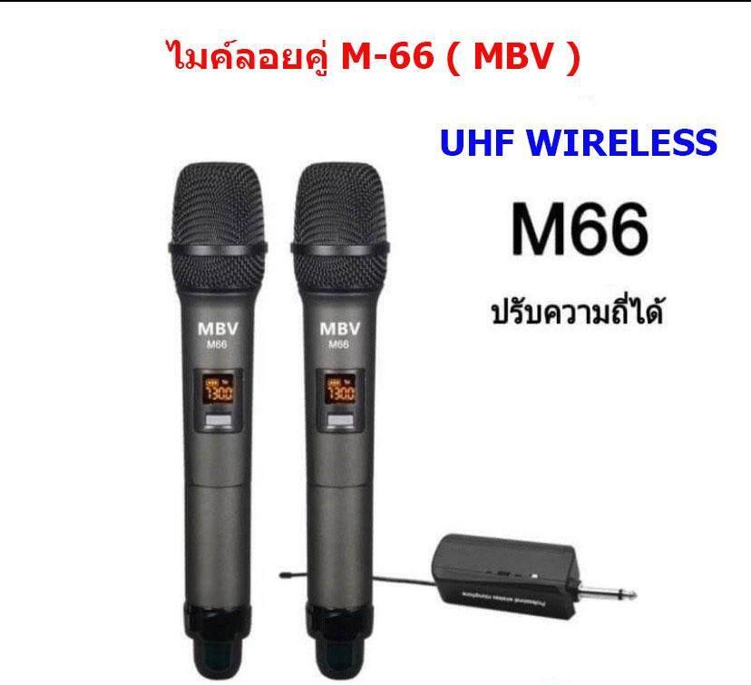 ไมค์โครโฟน ไมค์ลอยคู๋แบบพกพา ชุดรับ-ส่งไมโครโฟนไร้สาย ไมค์ลอยคู่แบบมือถือ Wireless Microphone UHFปรับความถี่ได้ รุ่น MBV-M66
