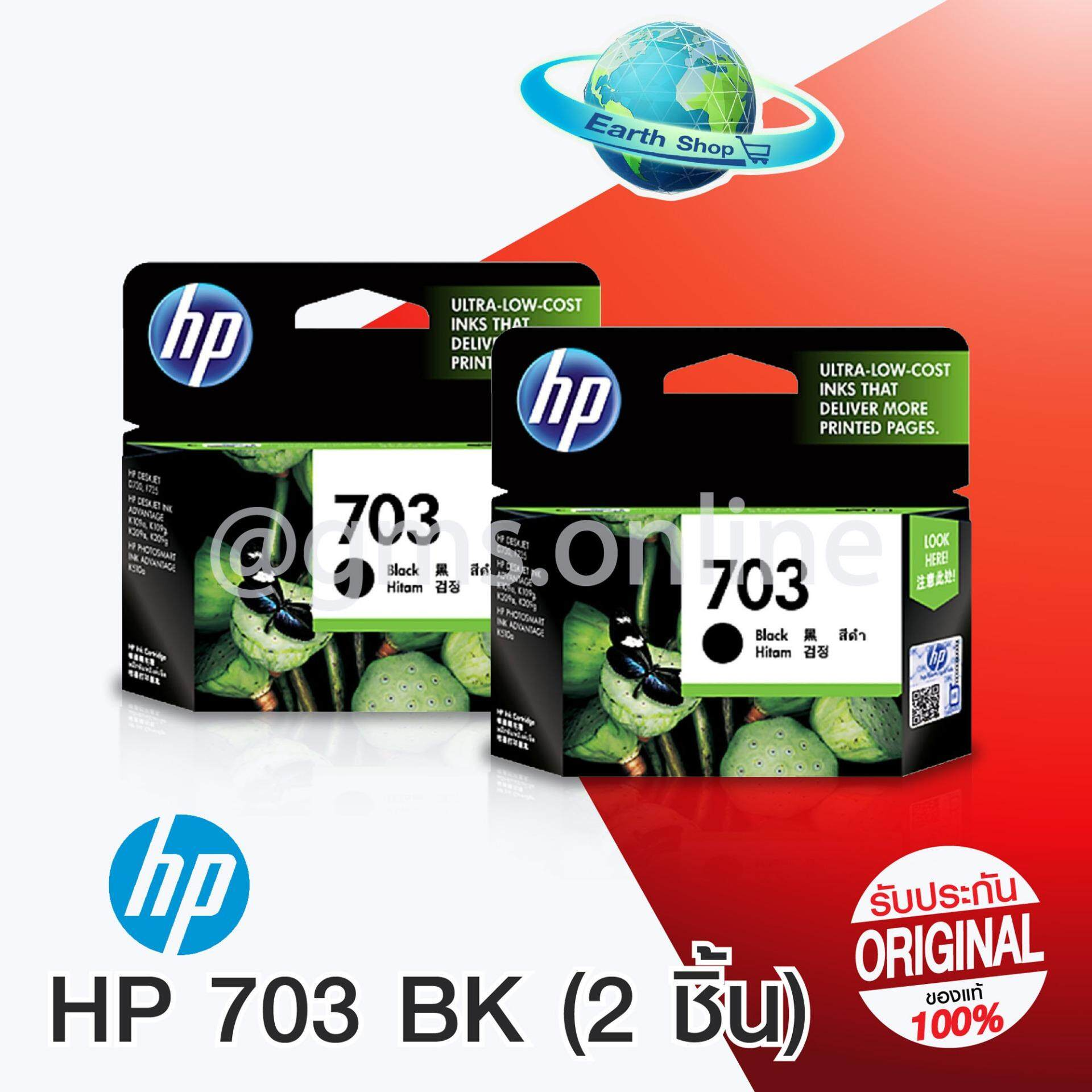HP 703 BK INK CD887AA (2 ชิ้น)HP DESKJETD730,F735 HP DESKJET INK ADVANTAGE K109a,K109g,K209a,K209g HP PHOTOSMART INK ADVANTAGE K510a