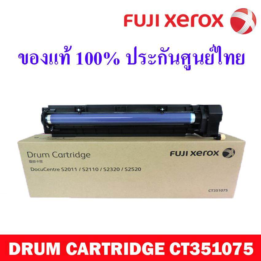 Fuji Xerox ดรัม DocuCentre S2011/S2110/S2320/2520  Drum Cartridge – 68,000 pages CT351075
