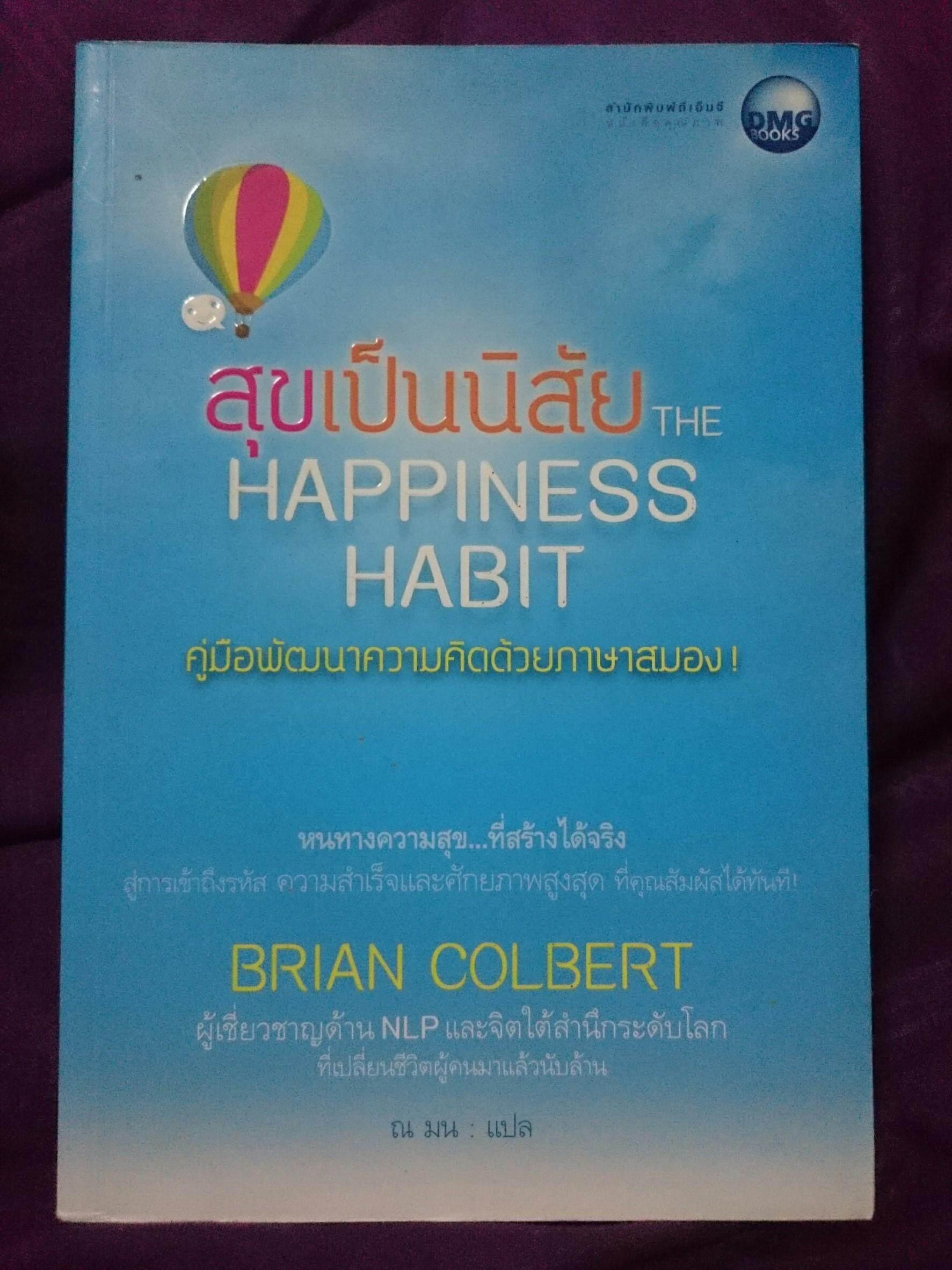 สุขเป็นนิสัย The Happiness Habit