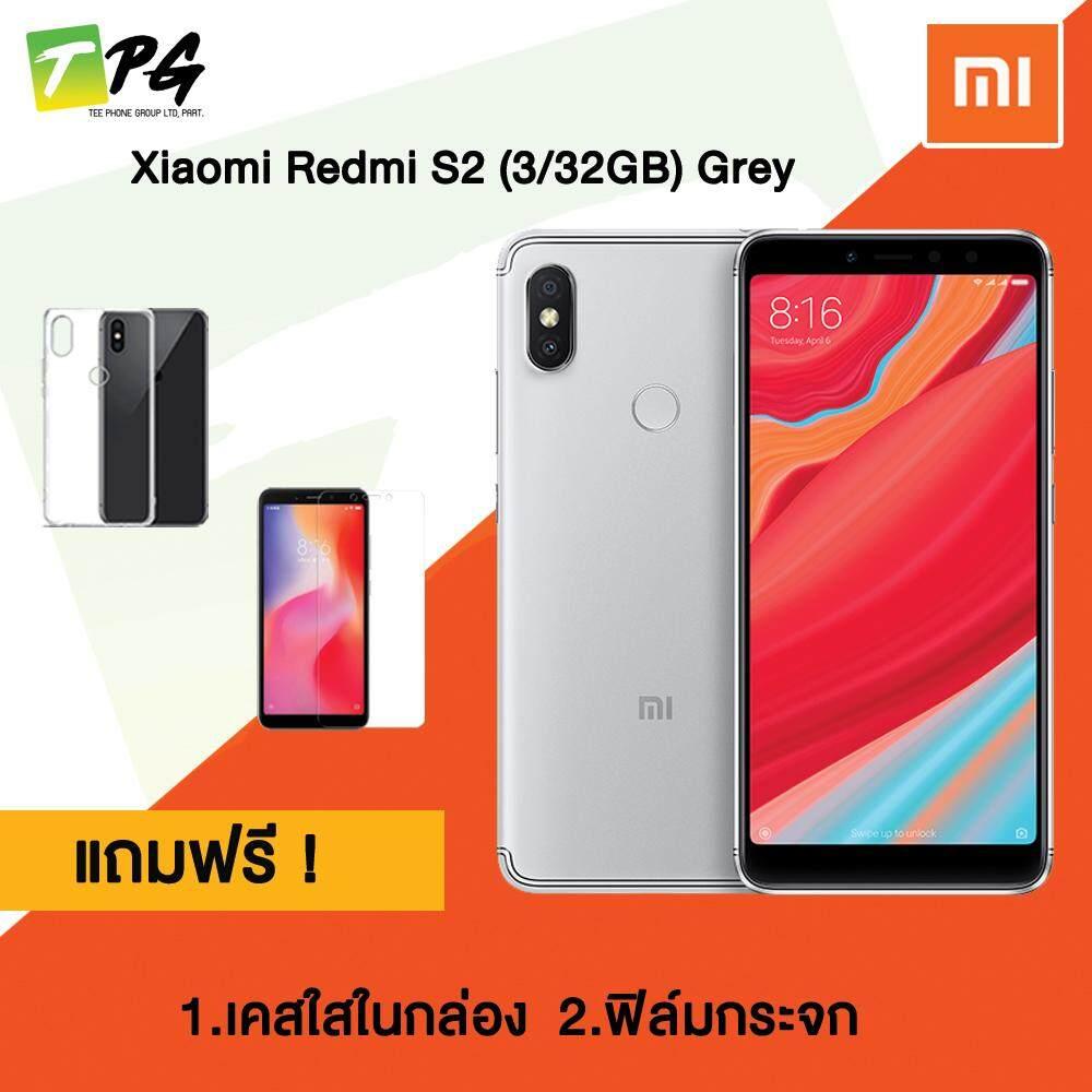 XIAOMI Redmi S2 (3/32GB) ศูนย์ไทย แถมฟรี เคส+ฟิล์มกระจก