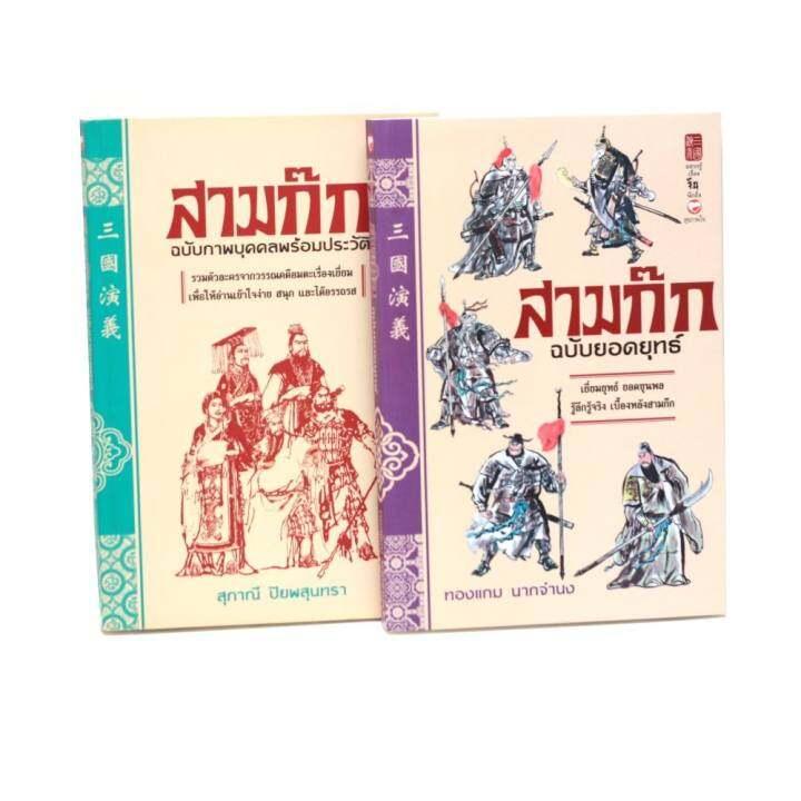 ชุดสามก๊กฉบับยอดยุทธ์ และสามก๊กฉบับภาพบุคคลพร้อมประวัติ Book Time