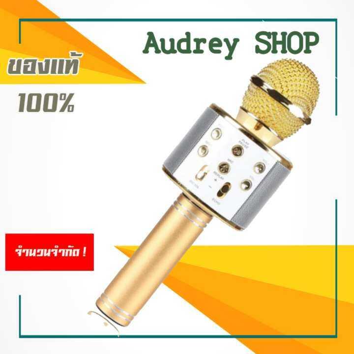 Audrey ของแท้ 100 % ไมค์คาราโอเกะไร้สาย บลูทูธ ขายไมโครโฟนไร้สาย bluetooth ไมโครโฟนไร้สาย ไมโครโฟน wireless ไมโครโฟน bluetooth ไมค์ร้องเพลงเสียงดี ไมโครโฟนพกพา ราคาถูก ไมค์ลอยเสียงดี รุ่น WS-858 สำหรับ iOS / Android