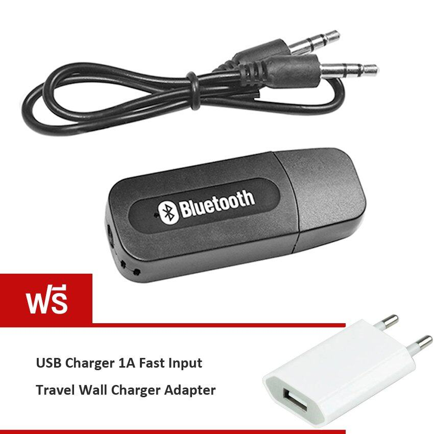 BEST USB Bluetooth Audio Music Wireless Receiver Adapter 3.5mm Stereo Audio  (Black) (ฟรี USB Charger 1A Input Travel Wall Charger Adapter หัวชาร์จ)